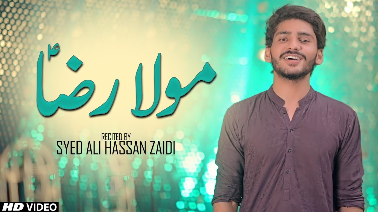 Mola Imam Reza Manqabat | Moula Raza Khuda Ki Reza | Syed Ali Hassan Zaidi  | New Qasida 2019