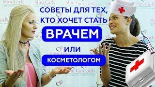 Косметолог - какое  образование требуется?!?