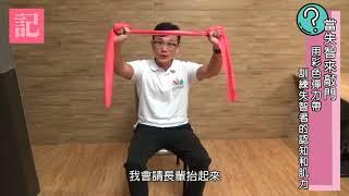 當失智來敲門/用彩色彈力帶 訓練失智者的認知和肌力 thumbnail