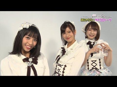 【ダイスキ!】ほにゃららサイコロトーク#19 NMB48山尾梨奈&谷川愛梨&三田麻央 / AKB48[公式]