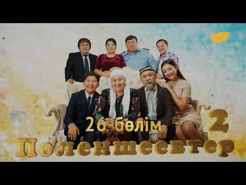 «Пәленшеевтер 2» 26-бөлім