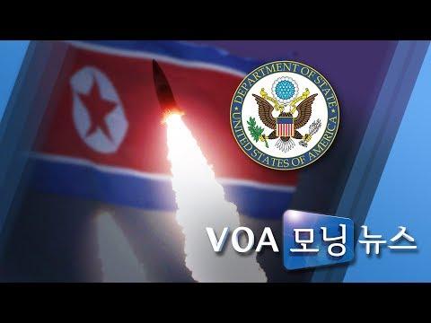 [VOA 모닝뉴스] 2020년 3월 31일