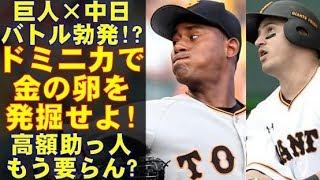 プロ野球巨人の外国人選手が大活躍している。と言っても高額年俸選手で...
