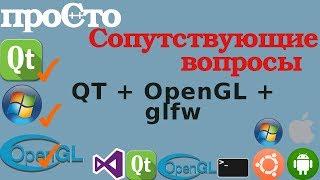3. Установка QT. Подключение OpenGL(glfw)