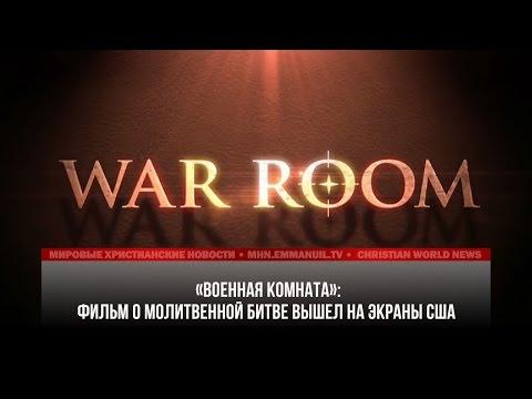 Военная комната / Командный пункт (War Room 2015) - русский трейлер
