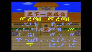 The Weekly Beating #9 - Dragon Ball Super Butoden (Super Famicom)