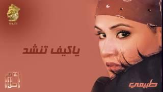أحلام - ياكيف تنشد (النسخة الأصلية) |1999| (Ahlam - Ya Keif Tnshad (Official Audio