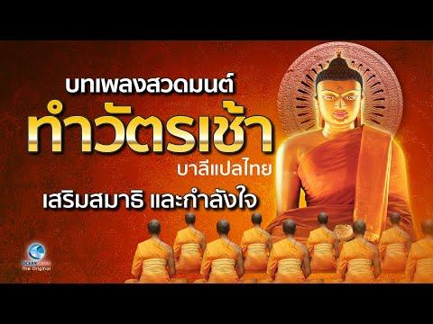 ทำวัตรเช้า (บาลี-แปลไทย)  - อภิมหามงคล 6