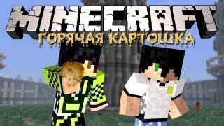 Minecraft: Мини игра #5 - Горячая Картошка!