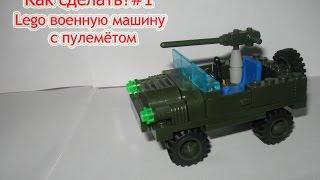 Как сделать?#1(Военная машина  из Lego)(Туториал как сделать военную машину с пулемётом)) JOIN VSP GROUP PARTNER PROGRAM: https://youpartnerwsp.com/ru/join?80889., 2015-08-12T10:43:16.000Z)