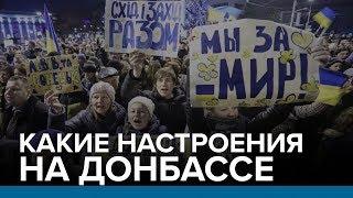 LIVE | Какие настроения на Донбассе | Радио Донбасс.Реалии