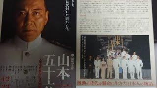 聯合艦隊司令長官 山本五十六 太平洋戦争70年目の真実 A 2011 映画チラ...