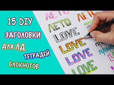 15 идей! ЗАГОЛОВКИ для ЛД, блокнота, тетради | Оформлялки ЛумПланет