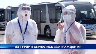 Из Турции вернулись 330 граждан КР - Новости Кыргызстана