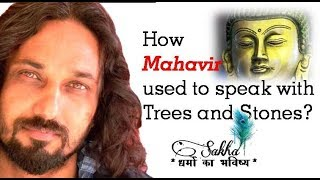 How Mahavir used to speak with Trees and Stones --By Shashank Aanand