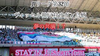 2018.11.10(土) J1リーグ第32節 ヴィッセル神戸対サガン鳥栖 ── 試合終...