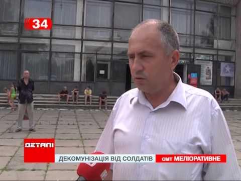 0 Военные снесли памятник Ленину в Мелиоративном