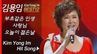 김용임 인기곡 모음 (12곡 연속듣기) Kim Yong Im BEST12 부초같은 인생 + 열두줄 + 사랑님 외