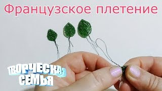 Листики из бисера. Французское плетение из бисера✔️ Видео урок 1. по бисероплетению