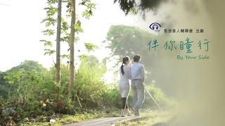 香港盲人輔導會微電影「伴你瞳行」