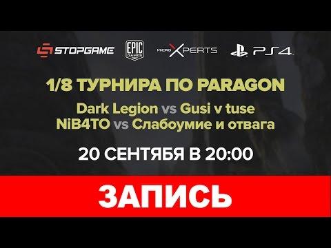 видео: paragon. Турнир на stopgame.ru. 1/8 финала. День первый