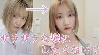 【髪の悩みに】サラサラストレートヘアーになる方法♡