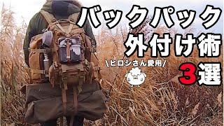 【バックパック冬ソロキャンプ】サイバトロンの外付け拡張カスタム3選【ヒロシちゃんねる愛用】