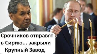 """В РОССИИ ЗАКРЫЛИ КРУПНЫЙ ЗАВОД """"РУСАЛА"""""""