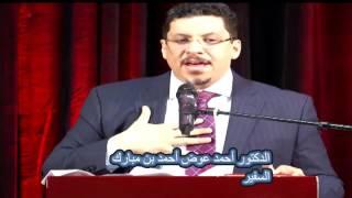 شاهد كلمة السفير احمد عِوَض بن مبارك في ذكرى الاستقلال بالـ ٣٠ من نوفمبر