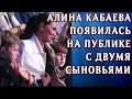 Алина Кабаева, её дети и другие подробности личной жизни