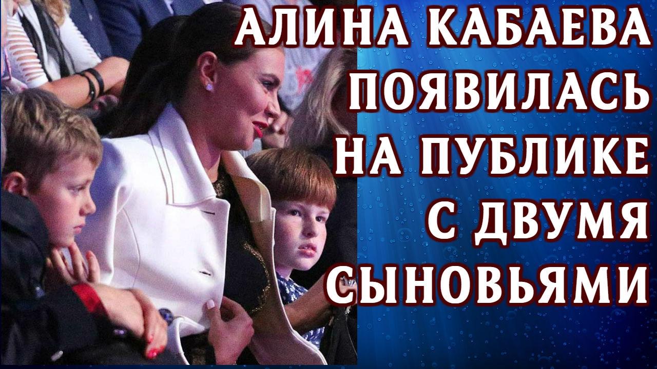Кабаева И Ее Дети Фото
