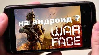 Варфейс на андроид скачать бесплатно без регистрации/Warface on Android free download.