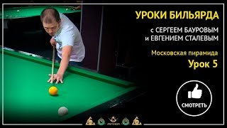 Уроки бильярда с Сергеем Бауровым и Евгением Сталевым. Московская пирамида. Урок 5