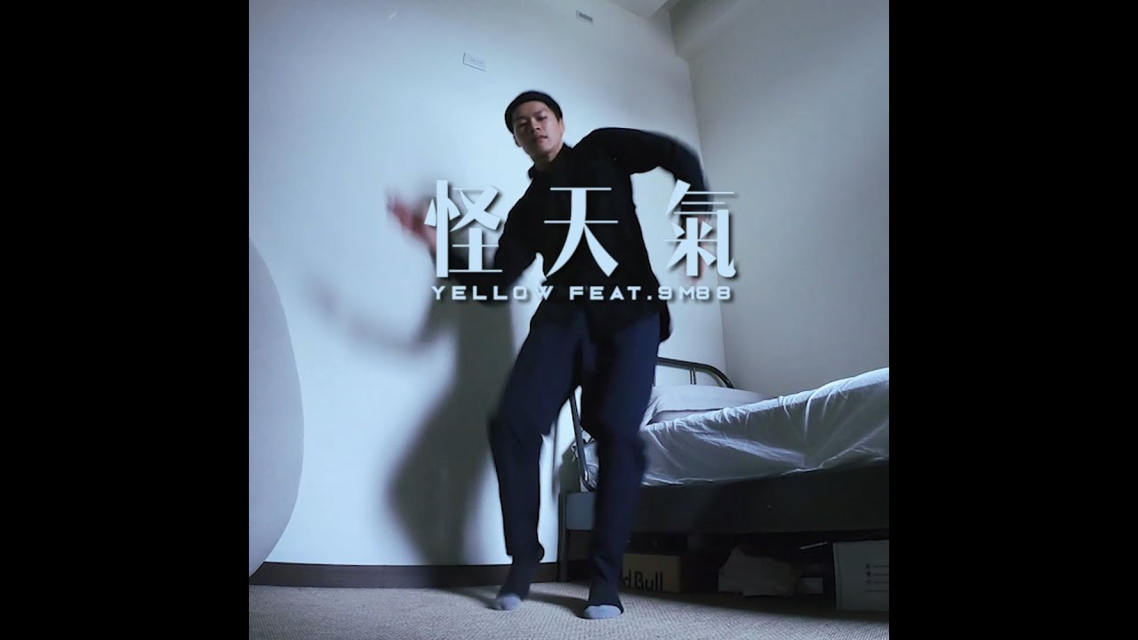 異鄉人|華語金曲Freestyle|「怪天氣」YELLOW黃宣 & 9m88
