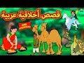 قصص أخلاقية عربية   Arabic Moral Stories   Arabian Fairy Tales   قصص اطفال   حكايات عربية
