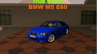 MTA:SA CCDPlanet l (Продажа MB-E63) + купил (BMW M5 E60) l