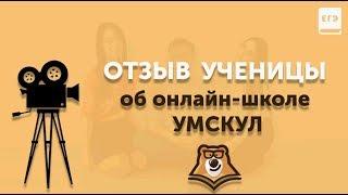 Отзыв ученицы о занятиях в онлайн—школе УМСКУЛ
