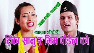 भिम पौडेल ले पेट बोकाको आरोप मा प्रहरी लगाइन टिका सानुले,Live Dohori Aauthi Beruwako By Tika&Bhim