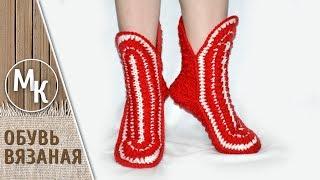Як зв'язати прості чобітки з 3 частин гачком. Відео для початківців. В'язана взуття своїми руками.