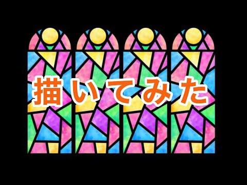 Ibis Paintステンドグラスフレームの描き方 Youtube