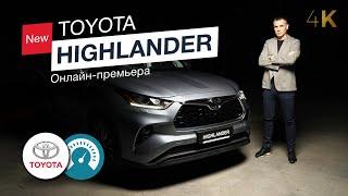 Онлайн-премьера нового Toyota Highlander 2020