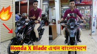 New Honda X Blade 162CC ABS Bike Now In BD 2019   Price, Mileage, Top Speed🔥Bangladesh