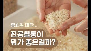 진공쌀통을 사용하면 뭐가 좋은걸까?! / 진공쌀통을 사…