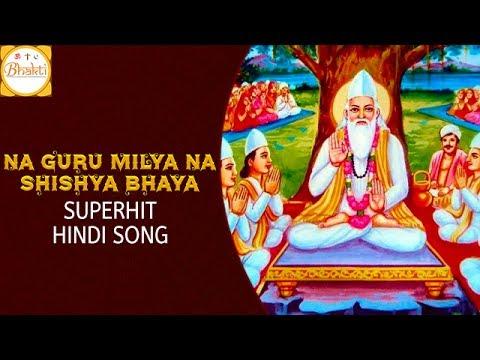 Kabir Ke Dohe   Na Guru Milya Na Shishya Bhaya Superhit Hindi Song   Bhakti