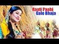 Rati Pahigale Bhaja Jay Sri Rama   Sri Ram Bhajan By Namita Agrawal   ରାତି ପାହିିଗଲେ ଭଜ
