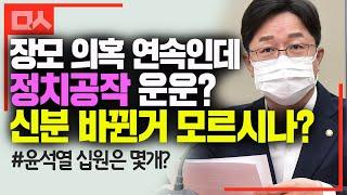 """""""장모 의혹 연일 쏟아지는데도 정치공작 운운?…"""