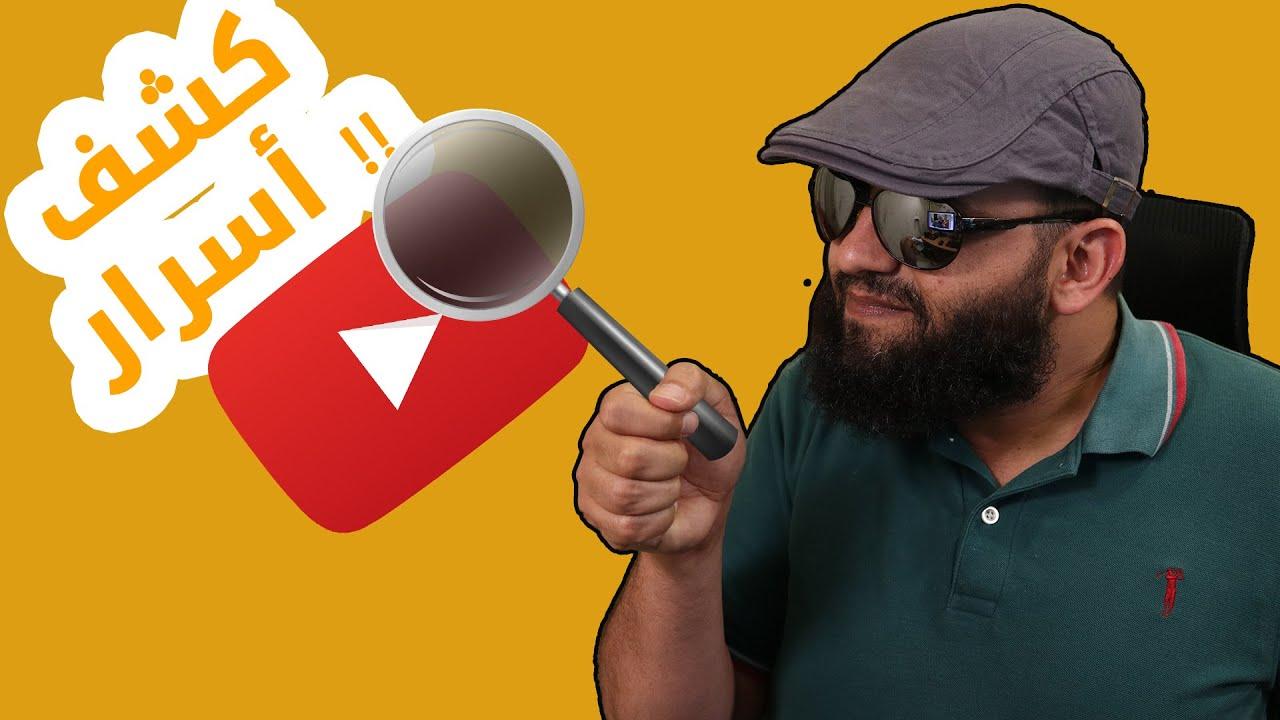 اسرار كيفية الاستفادة والربح من قسم المنتدى على اليوتيوب - مهم لكل يوتيوبر