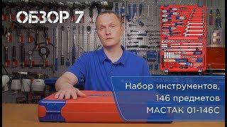 Обзор #7: Набор инструментов 146 предметов МАСТАК