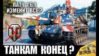 ИГРОКИ УХОДЯТ ИЗ WoT, КОГДА УЗНАЛИ ЧТО В ПАТЧЕ 1.6.1 WG... World of Tanks