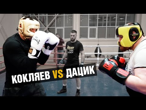 Бой Дацик vs Кокляев / Выруби Кокляева быстрее, чем Емельяненко